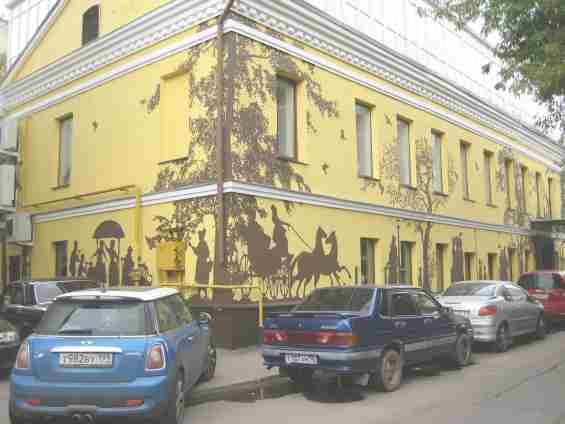 Тверской район. Большой Каретный переулок Москвы