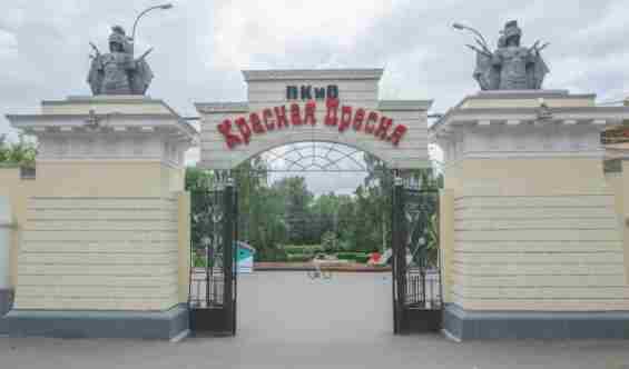 Парк Красная Пресня. Центральный вход